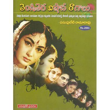 Venditera Vishada Ragalu