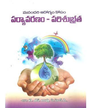 Manandari Arogyam Kosam Paryavaranam- Parishubhrata