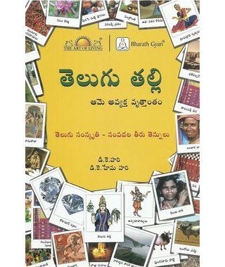 Telugu Talli