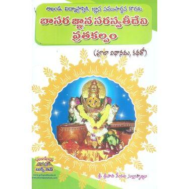Basara Gnana Saraswathi Devi Vratha Kalpam