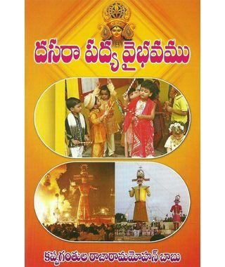 Dasara Padya Vybhavamu