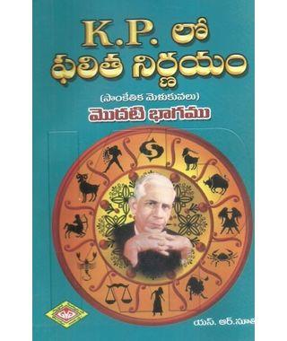 K. P. lo Falita Nirnayam- 1&2