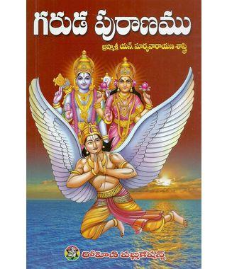 Garuda Puranamu, Sampurna Vaisakha Puranamu