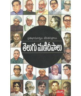 Telugu Mani Deepalu