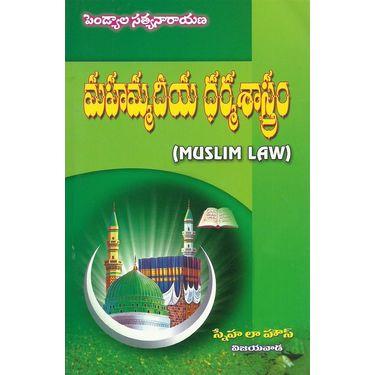 Muslim Law(Telugu)