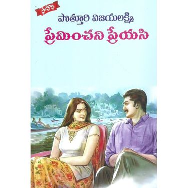 Preminchani Preyasi