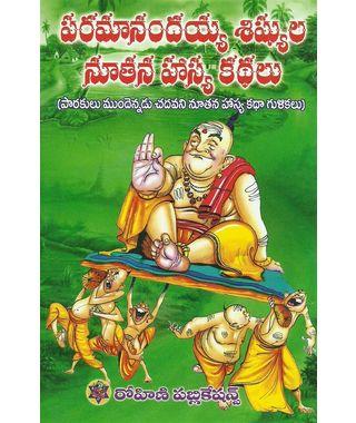 Paramanandaiah Shishyula Nuthana Hasya Kadhalu