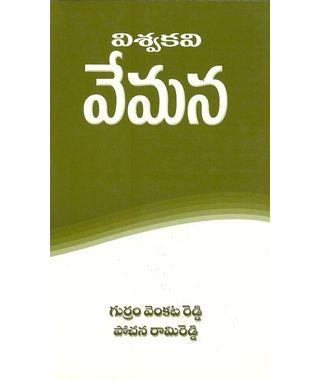 Viswakavi Vemana