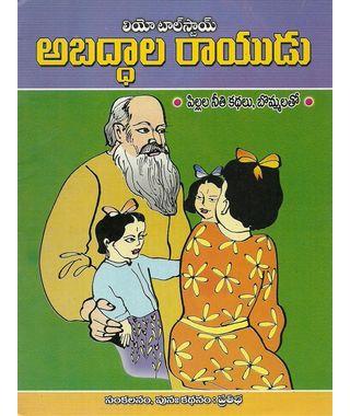 Abbadhala Rayudu