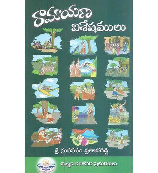 Ramayana Viseshamulu