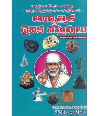 Adhyatmika Daivika Vasthuvulu