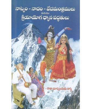 Natyam- Naadam- Vedamantramulu mariyu Kriyayoga Dhyana Paddathulu