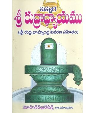 Sri Rudradyayamu