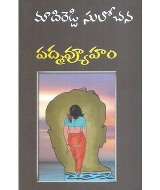 Padma Yuham