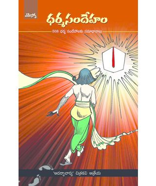 Dharma Sandeham 1
