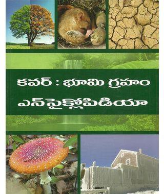Bhumi graham (Encyclopedia)