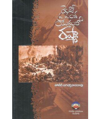 Rendo Prapancha Yuddhamlo Rashya