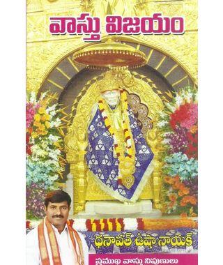 Vasthu Vijayam