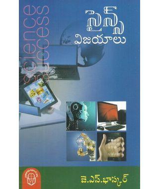 Science Vijayalu