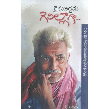 Raithubiddadu Gerillagaa. . . Kodapalli Sitharamayya Jivitham