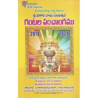 Gantala Panchangamu 2020- 21