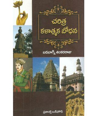 Charitra Kalatmaka Bodhana