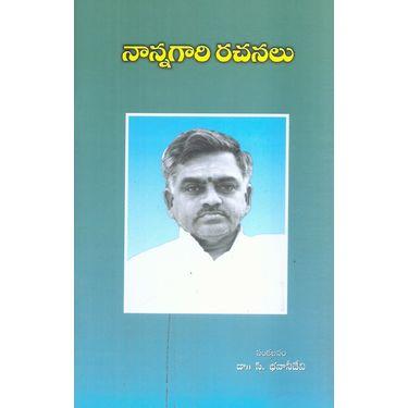 Nannagari Rachanalu