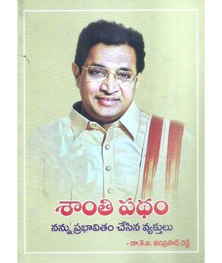 Santhi Padham Nannu Prabhavitham Chesina Vyakthulu