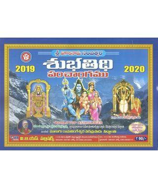 Sri Vilambinama Samvatsara Shubhathidi Panchangam 2018- 2019
