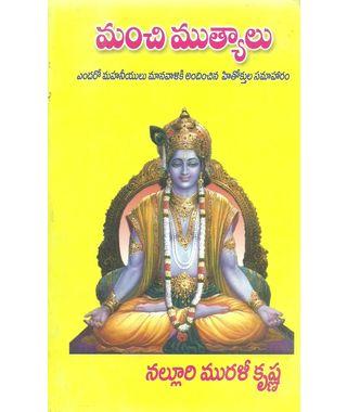 Manchi Muthyalu