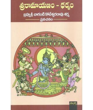 Sri Ramayanam- Dharmam