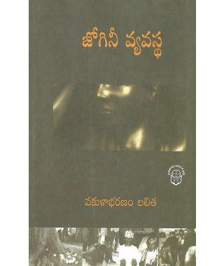 Jogini Vyavastha