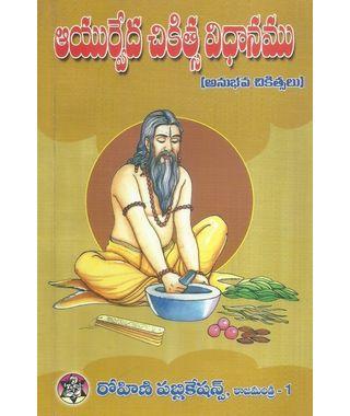 Ayurveda Chikitsa Vidhanamu