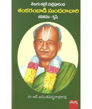 Sankarambaadi Sundharachari
