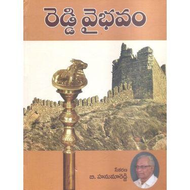Reddy Vaibhavam