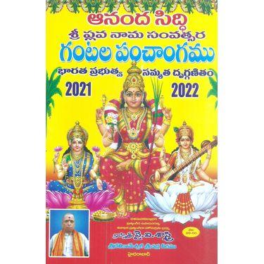 Anandhasiddi Gantala Panchangamu 2021- 2022