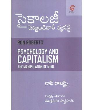 Psychology Pettubadidari Vyavastha