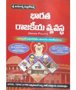 Bharatha Rajakiya Vyavastha (Indian Polity)