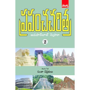 Prapancha Charitra 2