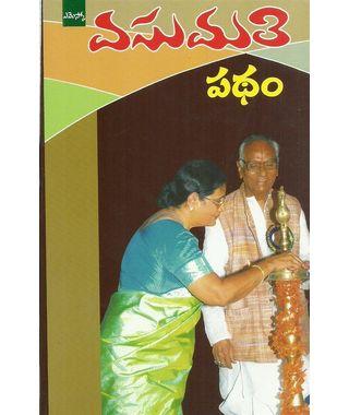 Vasumati Patham