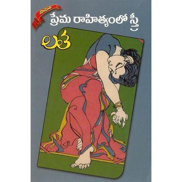Prema Rahityamlo Stree, Neeli Needalu