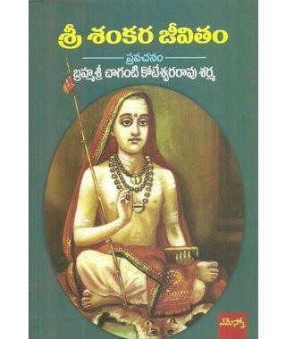 Sri Shankara Jeevitam