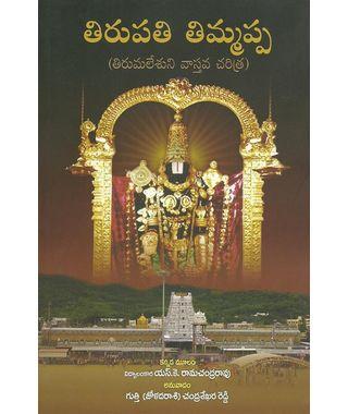 Tirupathi Timmappa