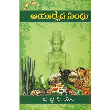 Ayurveda Sindhu