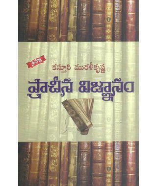 Prachina Vignanam