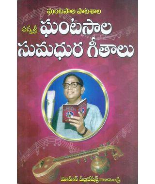 Ghantasala Sumadhura Geethalu