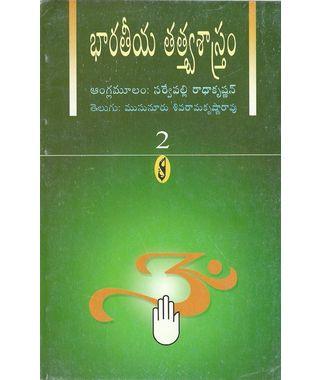 BharatheyaTatva Sastram- 2