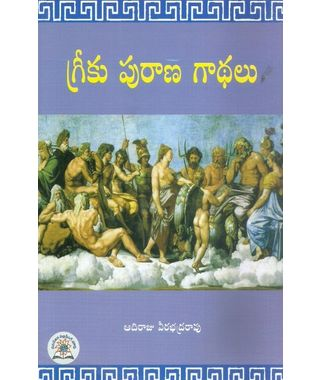 Greeku Purana Gadhalu