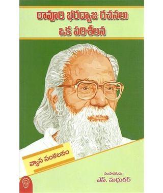 Ravuri Bharadwaja Rachanalu