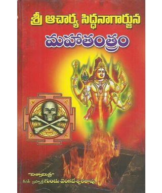 Sri Acharya Sidda Nagarjuna Mahatantram